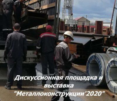"""Дискуссионная площадка и выставка """"Металлоконструкции'2020"""""""