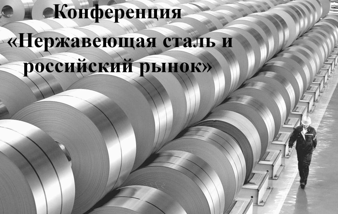 Конференция «Нержавеющая сталь и российский рынок»