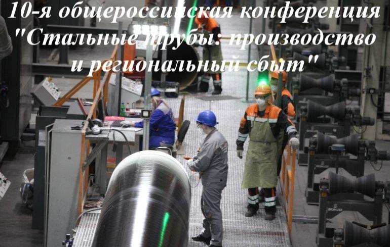 """Общероссийская конференция """"Стальные трубы: производство и региональный сбыт"""""""