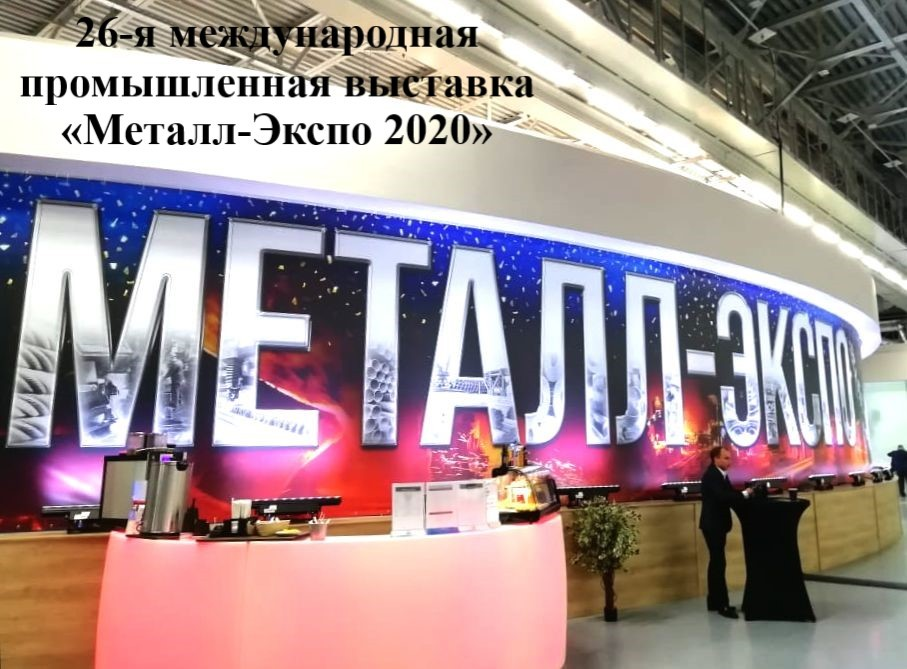 26-я международная промышленная выставка «Металл-Экспо 2020»