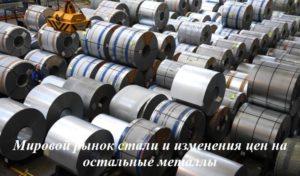 Мировой рынок стали и изменения цен на остальные металлы