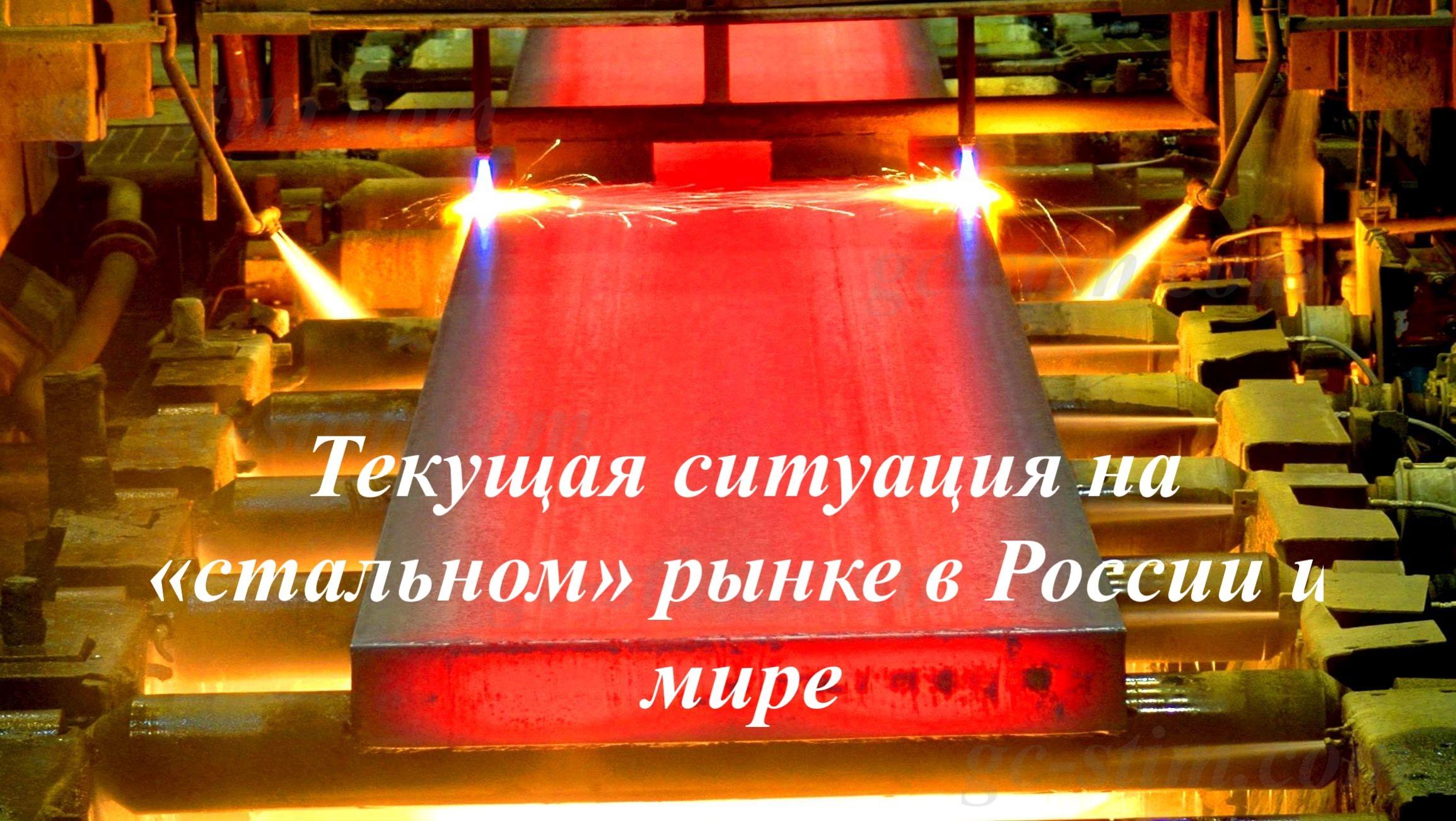 Текущая ситуация на «стальном» рынке в России и мире