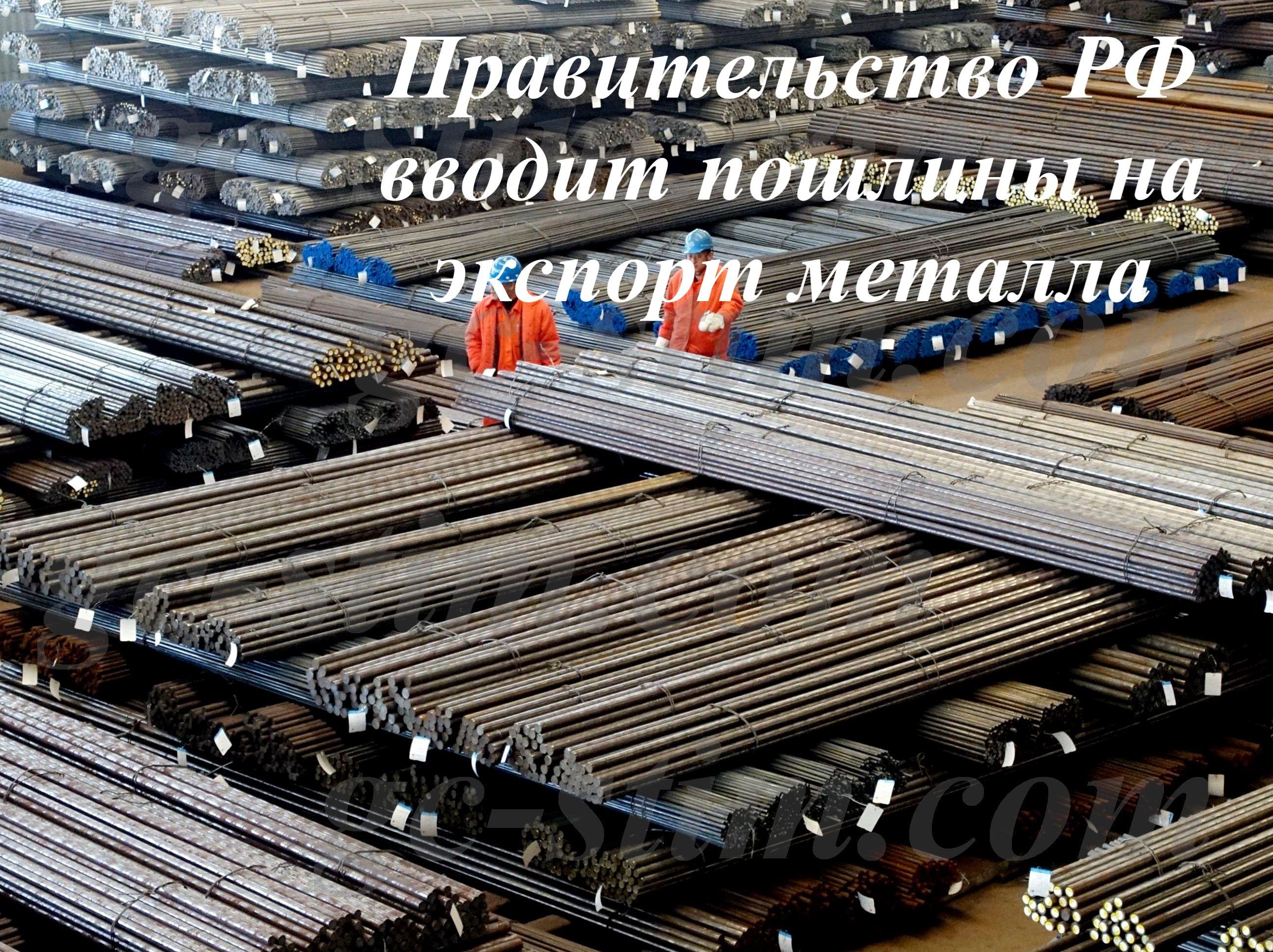 Правительство РФ вводит пошлины на экспорт металла