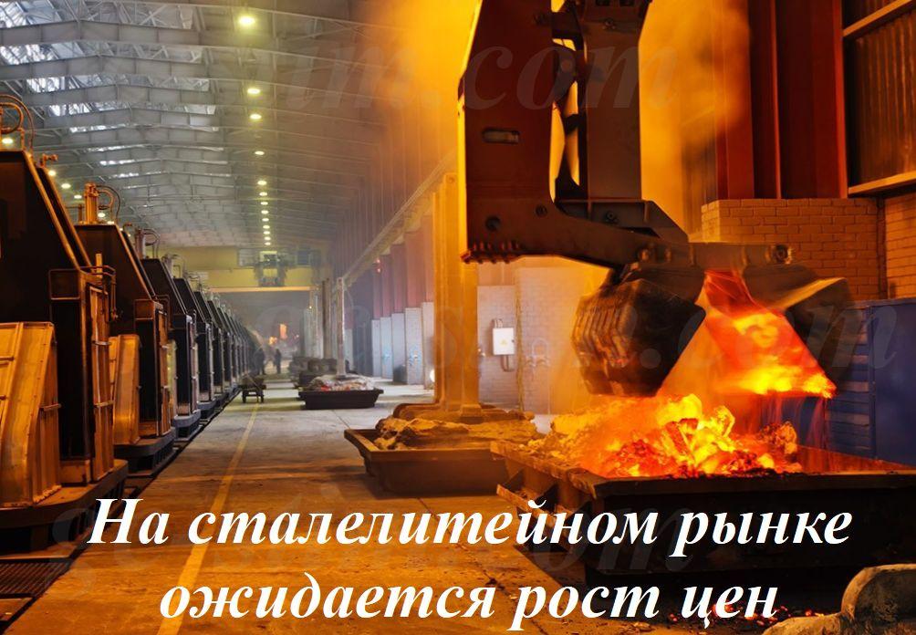 На сталелитейном рынке ожидается рост цен