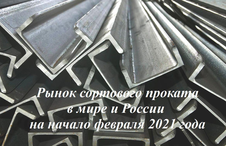 Рынок сортового проката в мире и России на начало февраля 2021 года