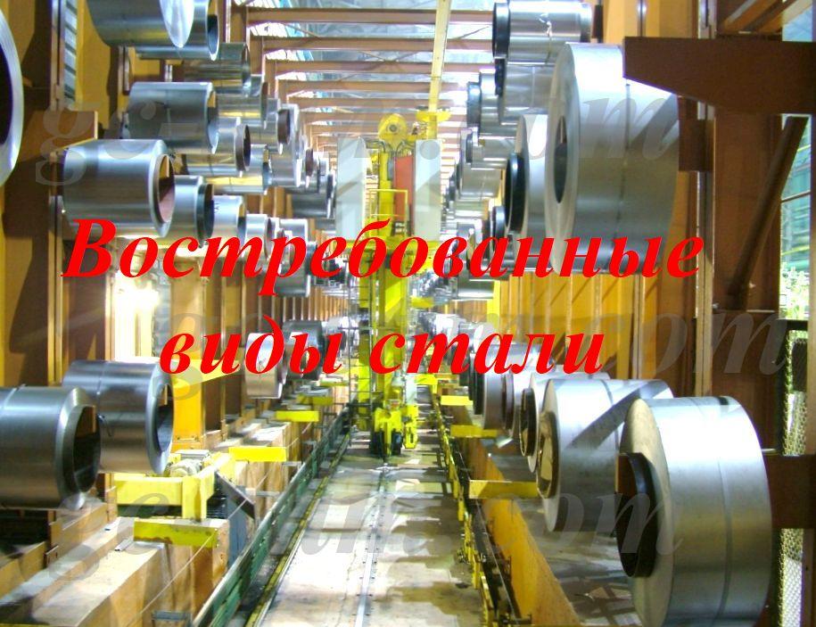 Востребованные виды стали